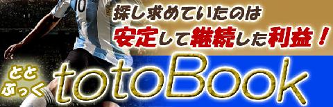 totobook