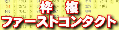 wakufuku