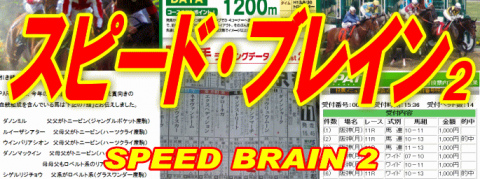 speedbrain2